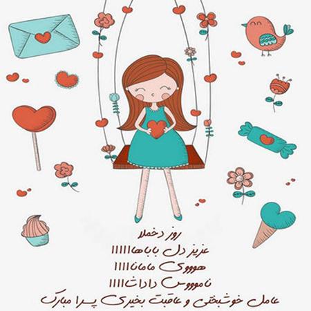 congratulate girlday1 1 عکس نوشته های زیبا برای تبریک روز دختر