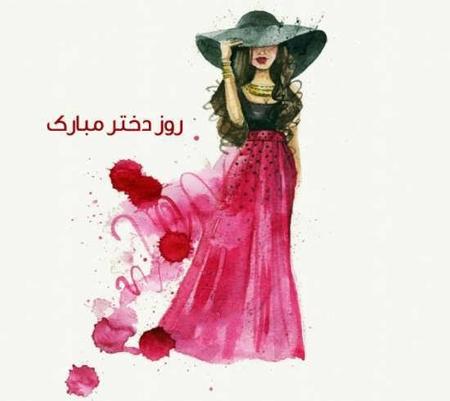 congratulate girlday1 10 عکس نوشته های زیبا برای تبریک روز دختر