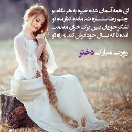 congratulate girlday1 11 عکس نوشته های زیبا برای تبریک روز دختر