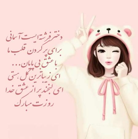 congratulate girlday1 12 عکس نوشته های زیبا برای تبریک روز دختر