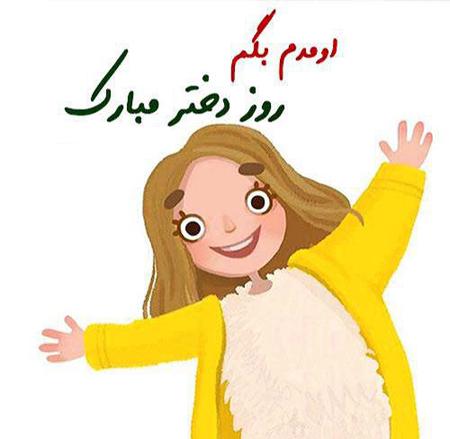 congratulate girlday1 13 عکس نوشته های زیبا برای تبریک روز دختر