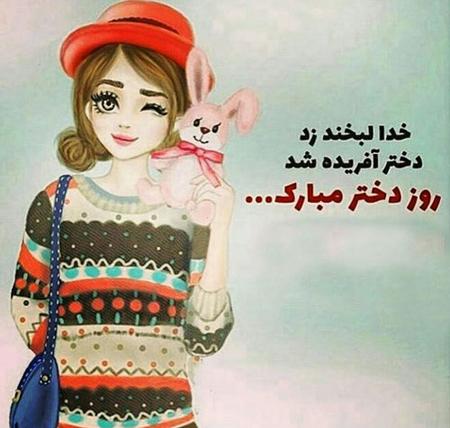 congratulate girlday1 14 عکس نوشته های زیبا برای تبریک روز دختر