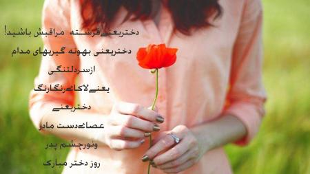 congratulate girlday1 2 عکس نوشته های زیبا برای تبریک روز دختر