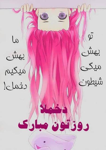 congratulate girlday1 3 عکس نوشته های زیبا برای تبریک روز دختر