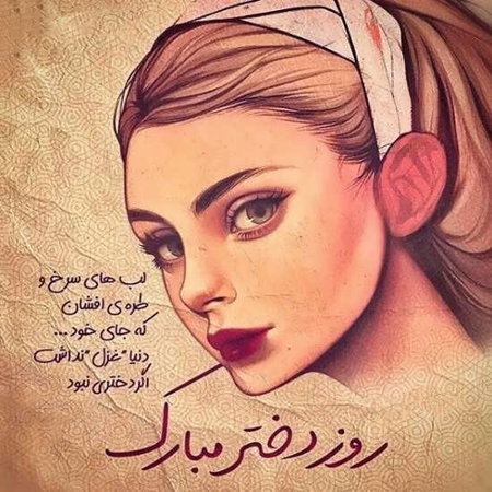 congratulate girlday1 4 عکس نوشته های زیبا برای تبریک روز دختر