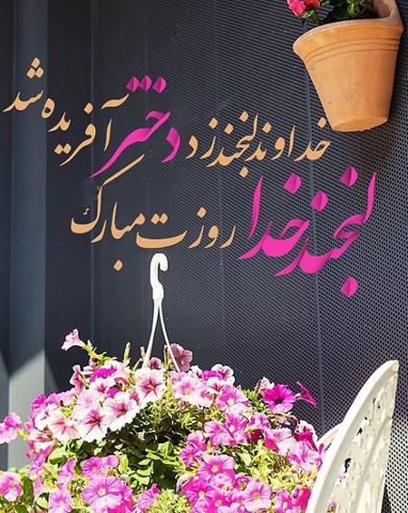 congratulate girlday1 7 عکس نوشته های زیبا برای تبریک روز دختر