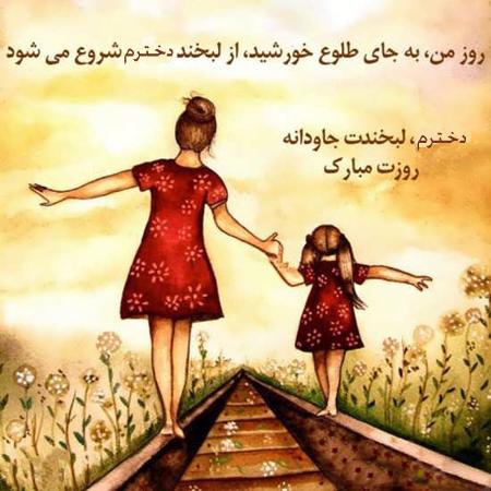 congratulate girlday1 8 عکس نوشته های زیبا برای تبریک روز دختر