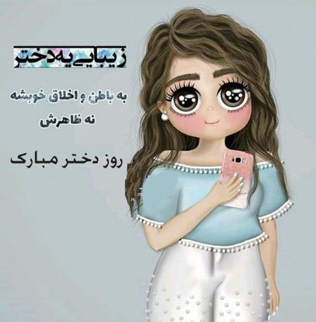 congratulate girlday1 9 عکس نوشته های زیبا برای تبریک روز دختر