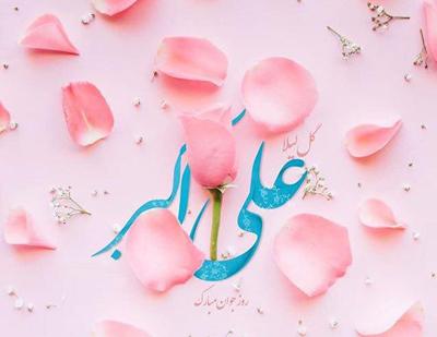 congratulations birth aliakbar1 1 جملات تبریک ولادت حضرت علی اکبر و روز جوان