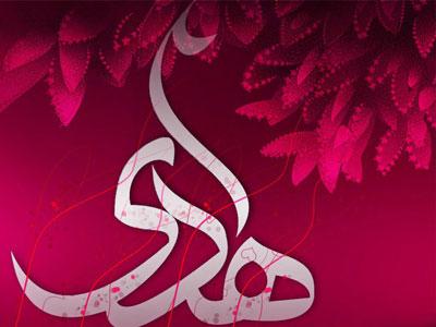 congratulations birth imamhadi6 1 اس ام اس تبریک ولادت امام هادی علیه السلام (3)
