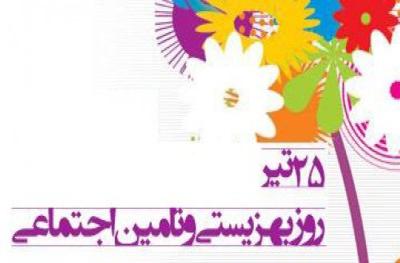 congratulations social1 1 اس ام اس تبریک روز بهزيستی و تامین اجتماعی