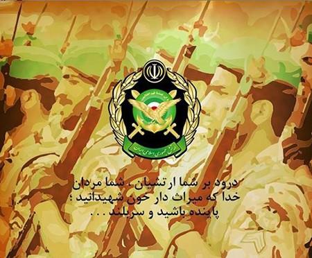 congratulatory armyday جملات و متن تبریک روز ارتش به همسر و پدر