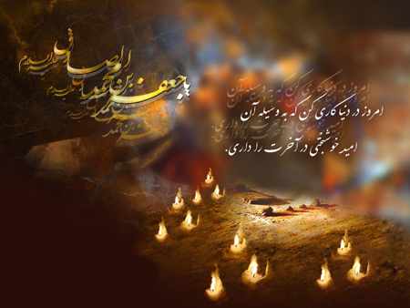 courtesy imamsadiq1 1 عکس نوشته شهادت امام جعفر صادق علیه السلام