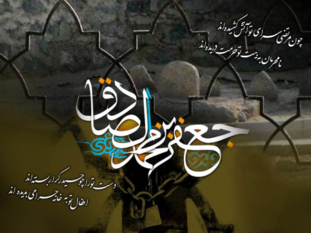 courtesy imamsadiq1 10 عکس نوشته شهادت امام جعفر صادق علیه السلام