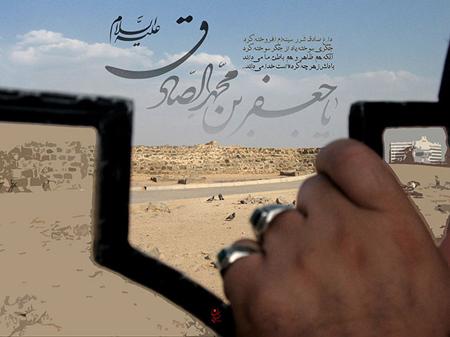 courtesy imamsadiq1 11 عکس نوشته شهادت امام جعفر صادق علیه السلام