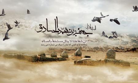courtesy imamsadiq1 12 عکس نوشته شهادت امام جعفر صادق علیه السلام