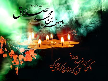 courtesy imamsadiq1 13 عکس نوشته شهادت امام جعفر صادق علیه السلام