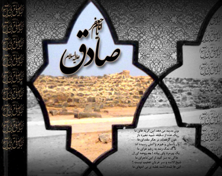 courtesy imamsadiq1 15 عکس نوشته شهادت امام جعفر صادق علیه السلام