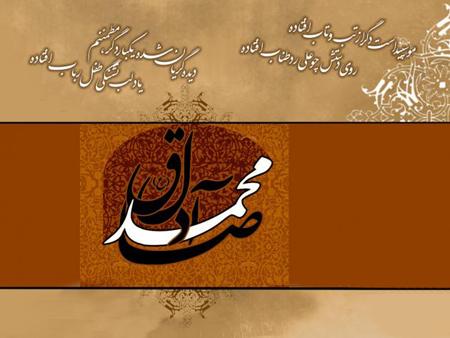 courtesy imamsadiq1 3 عکس نوشته شهادت امام جعفر صادق علیه السلام