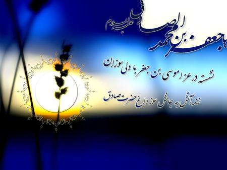 courtesy imamsadiq1 9 عکس نوشته شهادت امام جعفر صادق علیه السلام