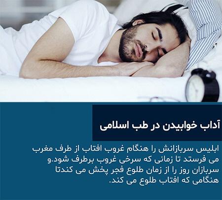 %name آداب خوابیدن از نظر اسلام چیست ؟