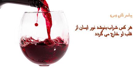 %name آیات و احادیث درباره شراب خواری