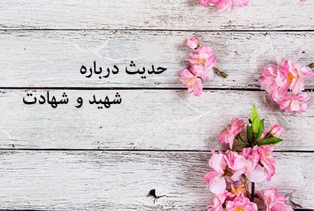 %name احادیثی درباره شهید و شهادت