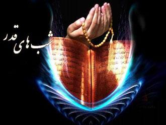 %name اعمال شب نوزدهم ماه مبارک رمضان