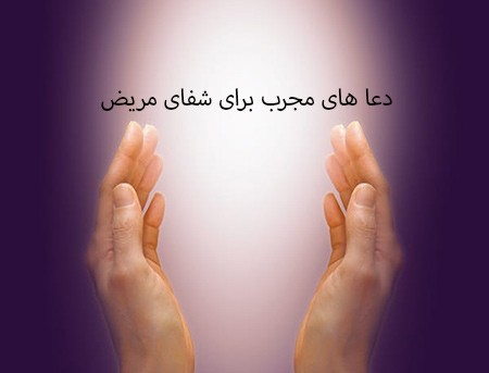 دعا برای شفای مریض,دعا برای شفای بیمار,دعای سلامتی بیمار