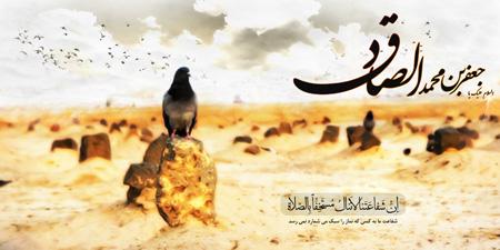 %name تصاویر شهادت امام جعفر صادق (ع)