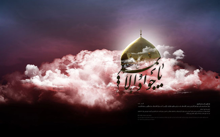 %name تصاویر شهادت امام محمدتقی (جواد الائمه)