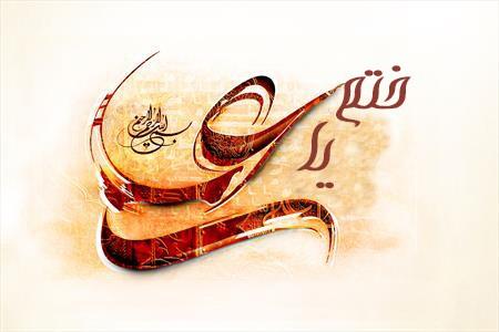 %name ختم مجرب یا علی برای رفع گرفتاری