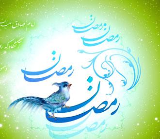 اعمال شب اول ماه رمضان, دعای شب اول ماه رمضان