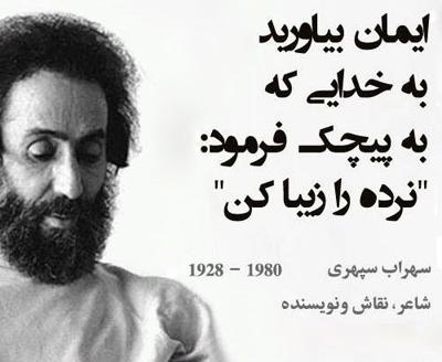 %name زندگینامه سهراب سپهری