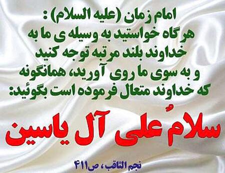 %name زیارت آل یاسین به همراه ترجمه