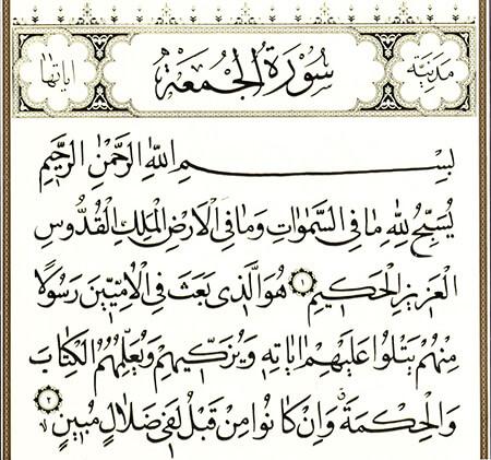 %name سوره جمعه به همراه فضیلت و ترجمه