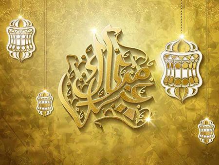 %name عکس پروفایل عید فطر