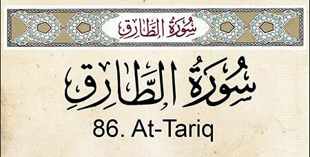 %name فضائل و آیات سوره طارق به همراه ترجمه