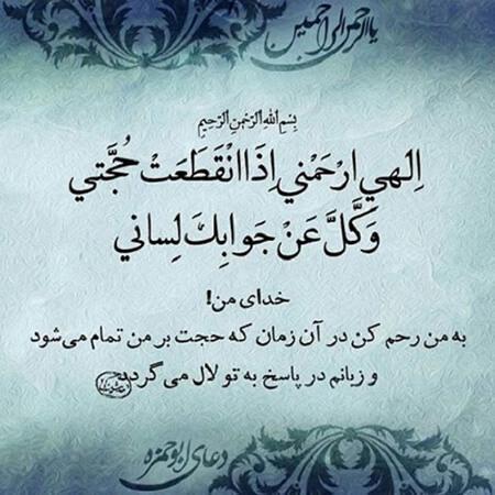 %name متن دعای ابوحمزه ثمالی همراه با ترجمه و ویژگی آن