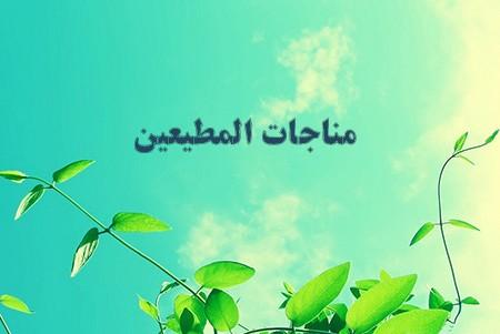 %name متن و آموزه های مناجات المطیعین (مناجات فرمان برداران)