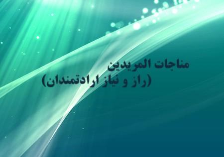 %name متن و ترجمه مناجات المریدین (راز و نیاز ارادتمندان)