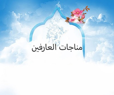 مناجات العارفین,متن مناجات عارفین,ترجمه مناجات عارفین