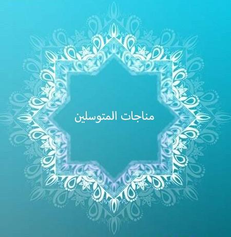 %name مناجات المتوسلین (مناجات توسل کنندگان)