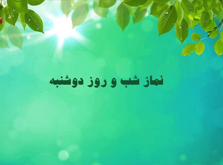 %name نمازها و دعای شب دوشنبه