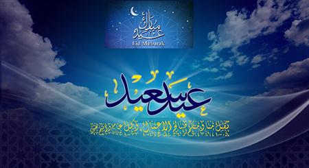 %name پیام تبریک عید فطر