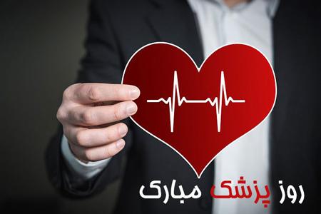 day3 posters1 doctor1 پوسترهای روز پزشک