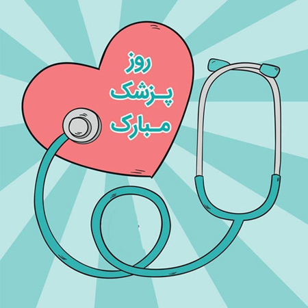 day3 posters1 doctor10 پوسترهای روز پزشک