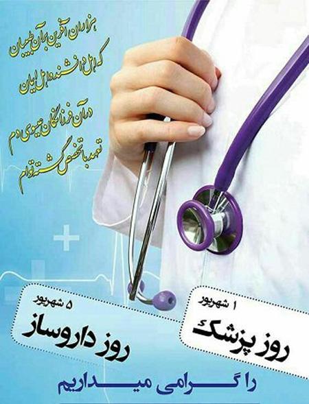 day3 posters1 doctor12 پوسترهای روز پزشک