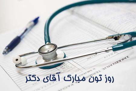 day3 posters1 doctor2 پوسترهای روز پزشک