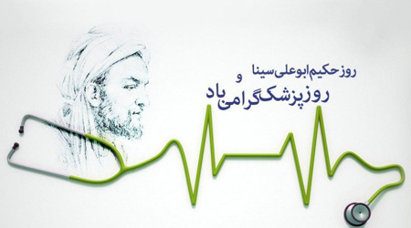 day3 posters1 doctor6 پوسترهای روز پزشک